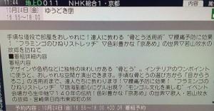 n07-nhk01